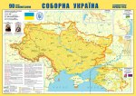 soborna_ukraina