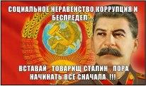 wstawaj_stalinie