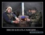sankcje2