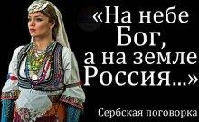 serbskie_przyslowie