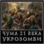 ukrzombi