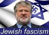 zydowski_faszyzm