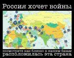 rosja_chce_wojny