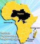 #ukroafryka